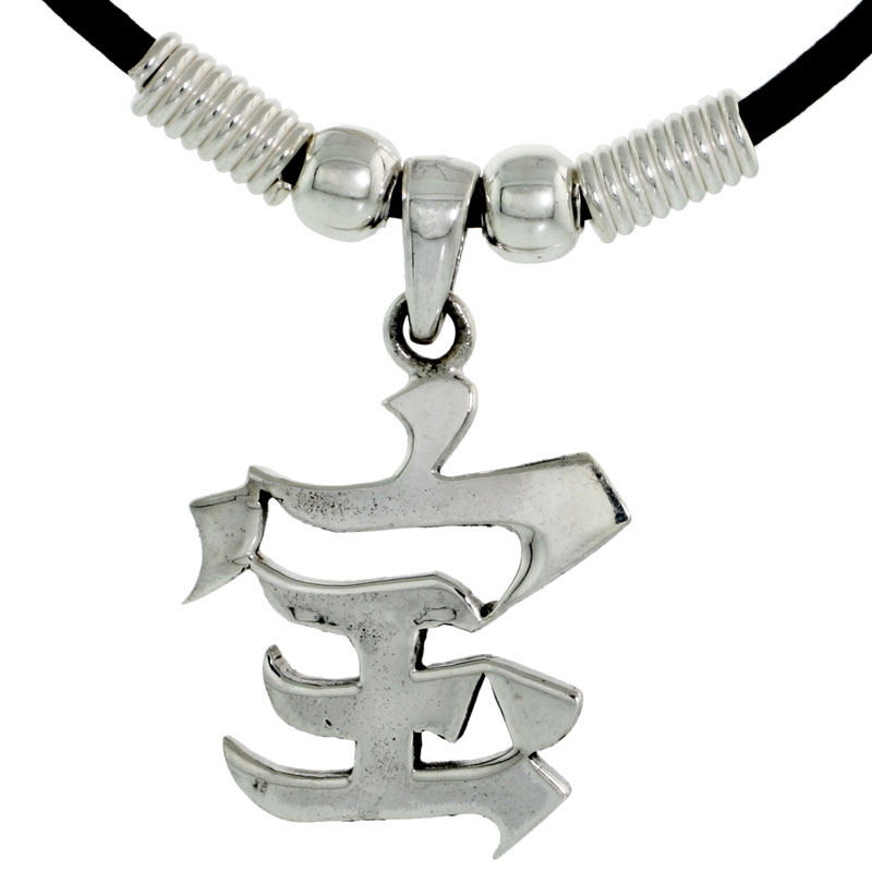 "Sterling Silver Chinese Character Pendant for ""WEALTH"", 15/16"" (24 mm) tall, w/ 18"" Rubber Cord Necklace"