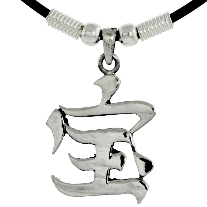 "Sterling Silver Chinese Character Pendant for ""WEALTH"", 1 1/4"" (32 mm) tall, w/ 18"" Rubber Cord Necklace"
