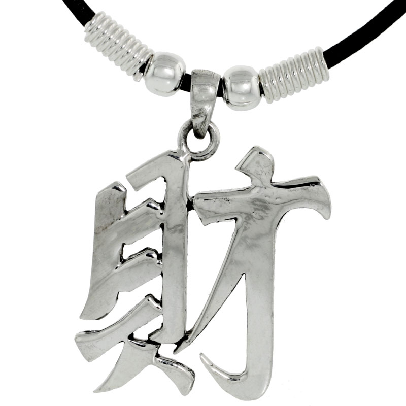 "Sterling Silver Chinese Character Pendant for ""FORTUNE"", 1 5/16"" (33 mm) tall, w/ 18"" Rubber Cord Necklace"