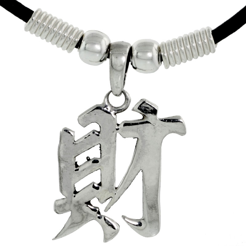 "Sterling Silver Chinese Character Pendant for ""FORTUNE"", 15/16"" (23 mm) tall, w/ 18"" Rubber Cord Necklace"
