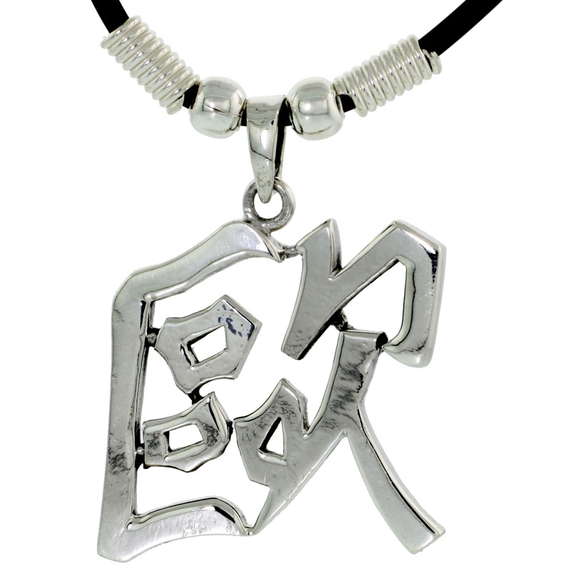 "Sterling Silver Chinese Character Pendant for ""AUR"", 1 1/4"" (32 mm) tall, w/ 18"" Rubber Cord Necklace"