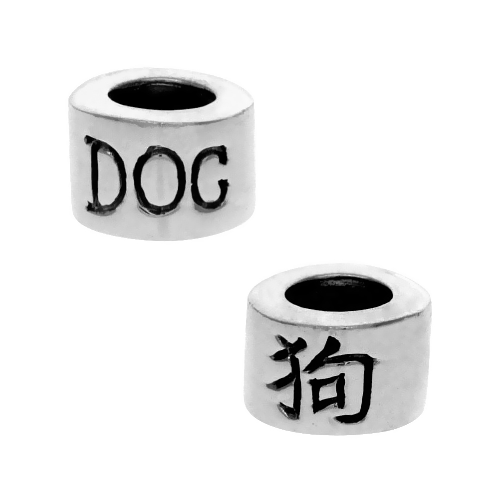 Sterling Silver Chinese Zodiac Year of The Dog Bead Charm for most Charm Bracelets
